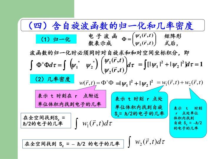 电子波函数表示成
