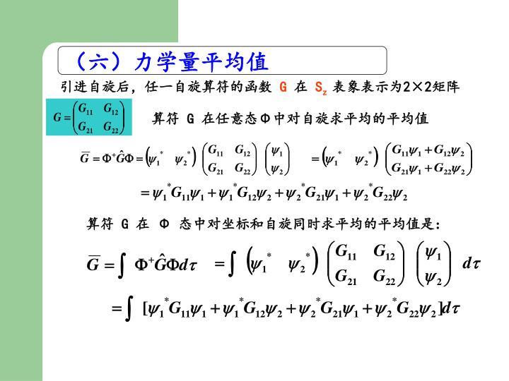 (六)力学量平均值