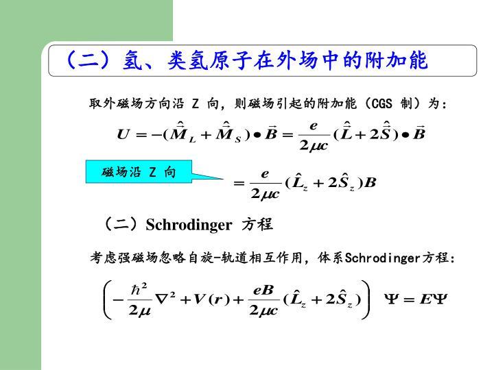 (二)氢、类氢原子在外场中的附加能