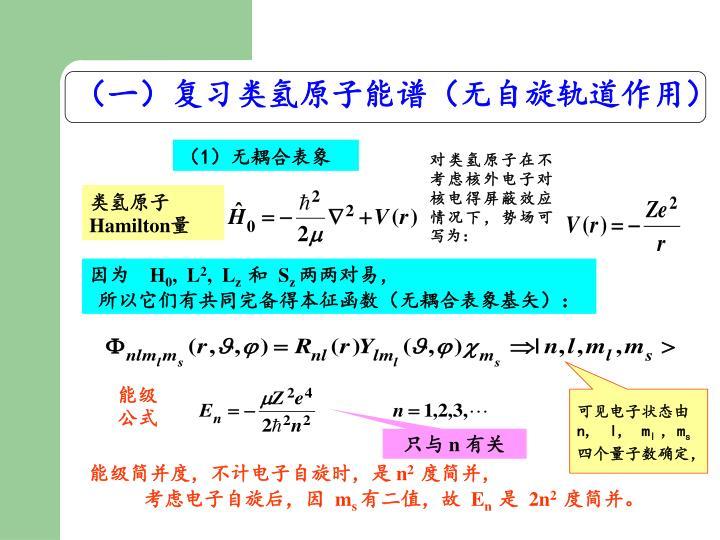 (一)复习类氢原子能谱(无自旋轨道作用)