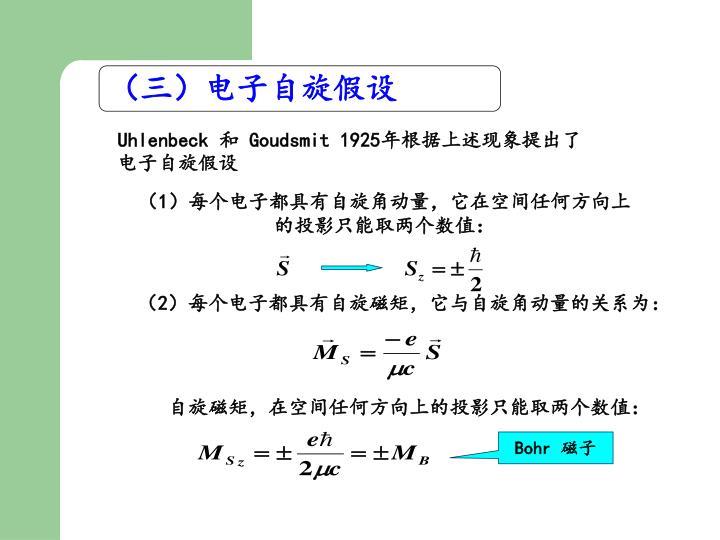 (三)电子自旋假设