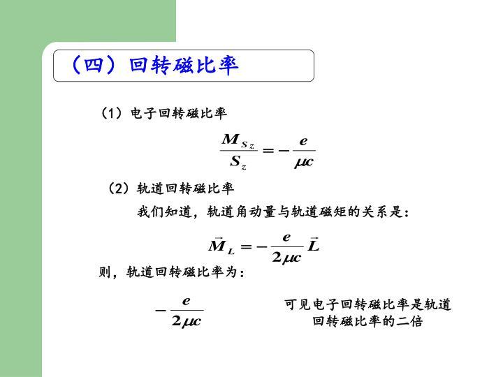 (四)回转磁比率