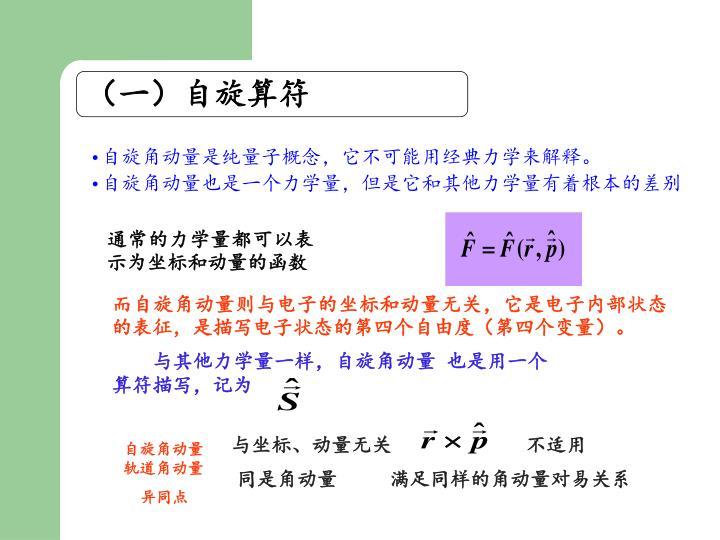 (一)自旋算符