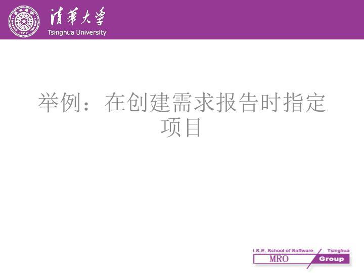 举例:在创建需求报告时指定项目