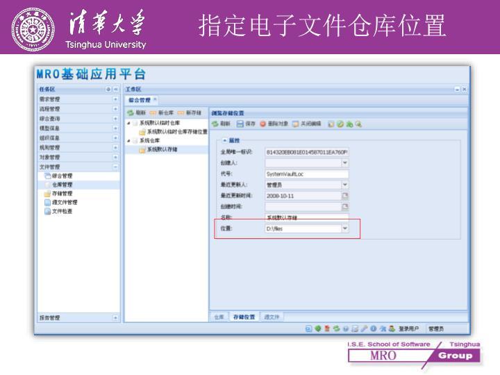 指定电子文件仓库位置