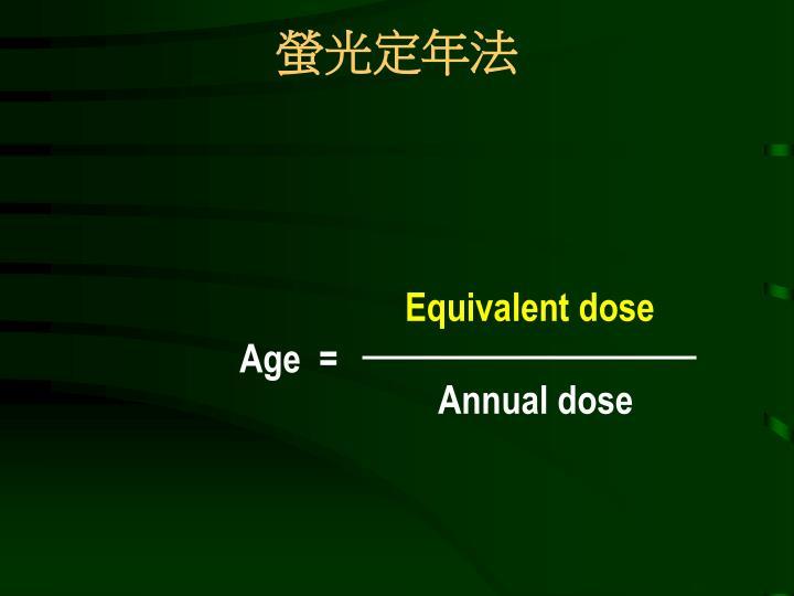 螢光定年法