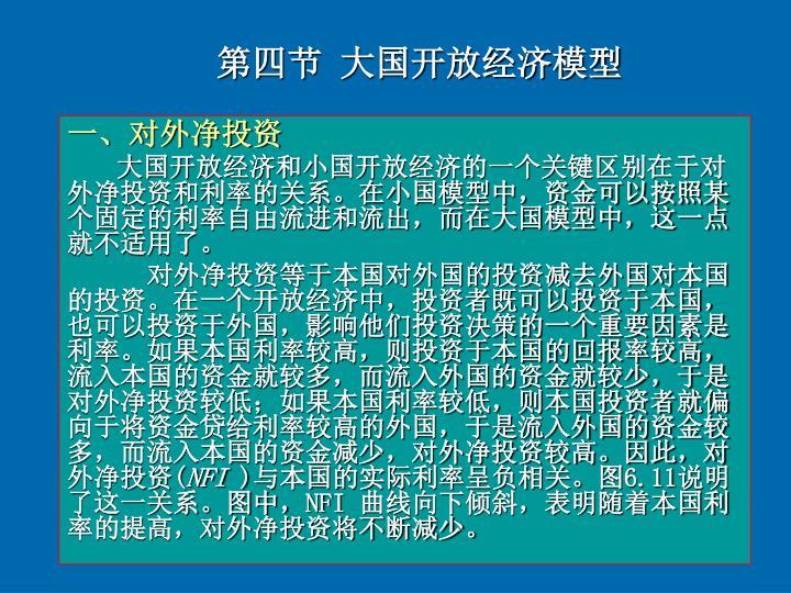 第四节 大国开放经济模型