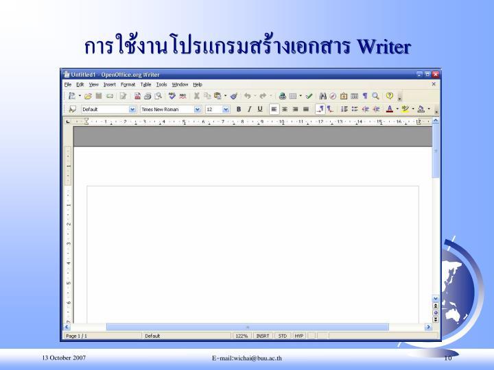 การใช้งานโปรแกรมสร้างเอกสาร