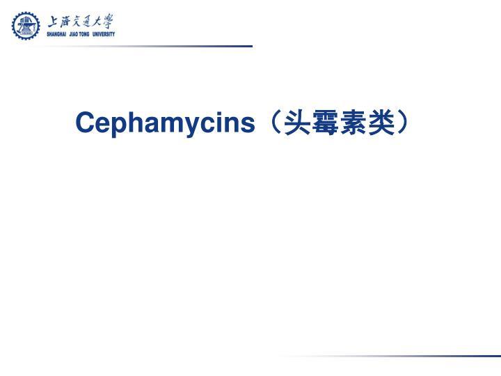 Cephamycins
