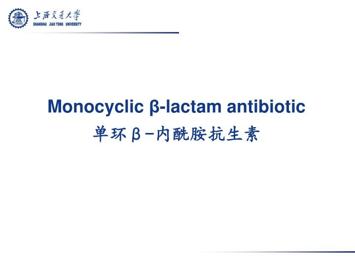 Monocyclic