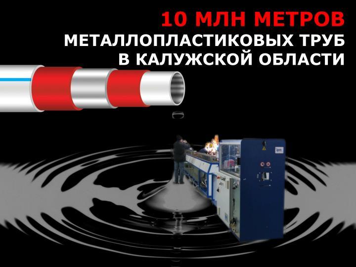 10 МЛН МЕТРОВ