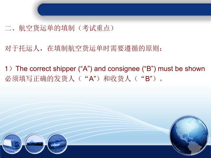 二、航空货运单的填制(考试重点)