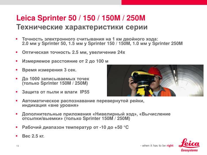 Leica Sprinter 50 / 150 / 150M / 250M