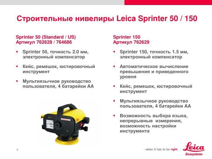 Sprinter 50 (Standard / US)