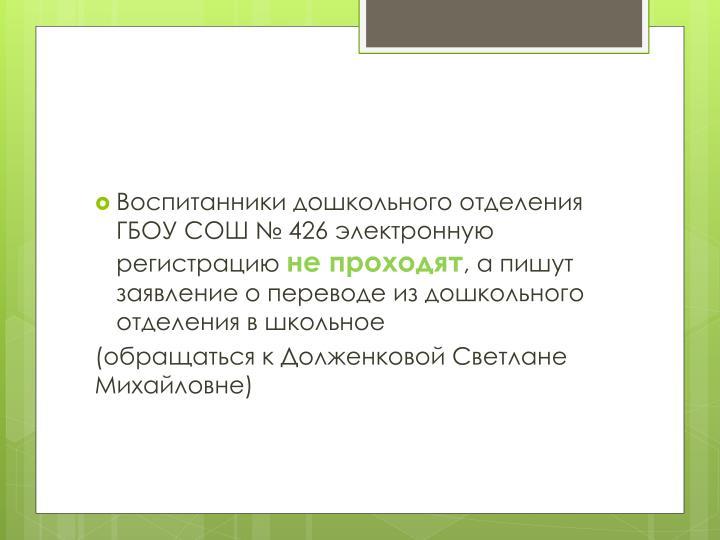 Воспитанники дошкольного отделения ГБОУ СОШ № 426 электронную регистрацию