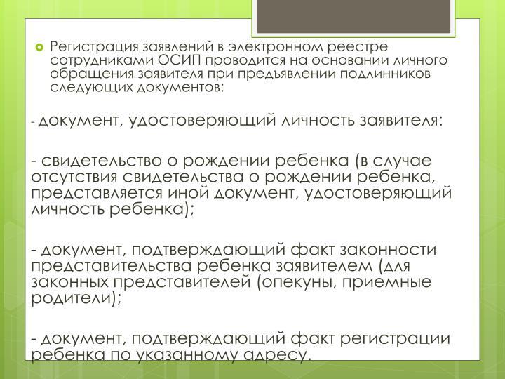 Регистрация заявлений в электронном реестре сотрудниками ОСИП проводится на основании личного обращения заявителя при предъявлении подлинников следующих документов: