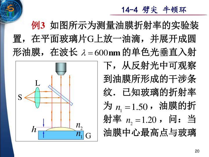 下,从反射光中可观察到油膜所形成的干涉条纹.已知玻璃的折射率为                ,油膜的折射率                ,问:当油膜中心最高点与玻璃