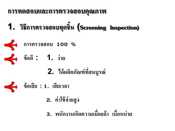 การทดสอบและการตรวจสอบคุณภาพ