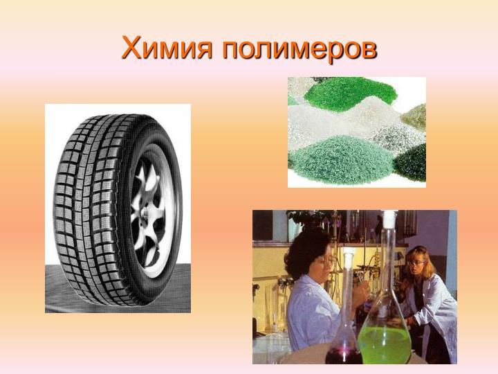 Химия полимеров