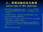 bottle neck of afa technique