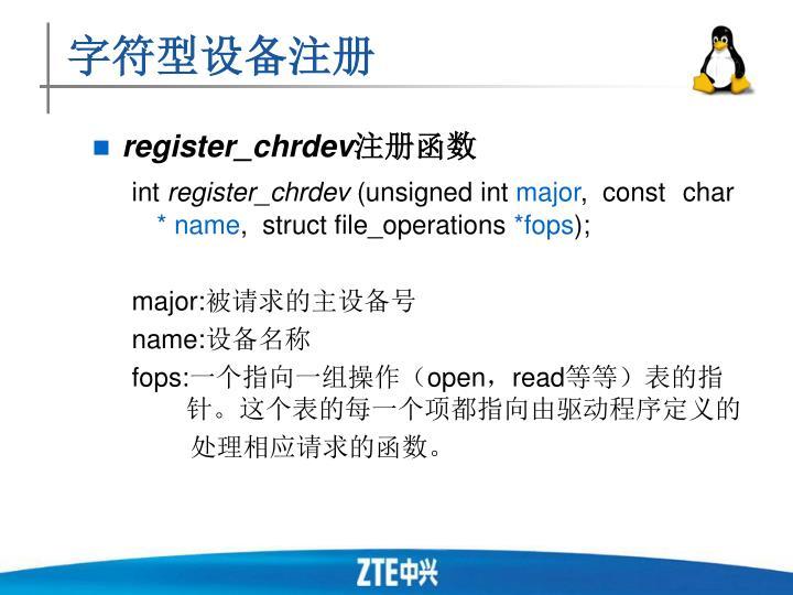 字符型设备注册