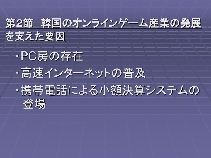 第2節 韓国のオンラインゲーム産業の発展を支えた要因