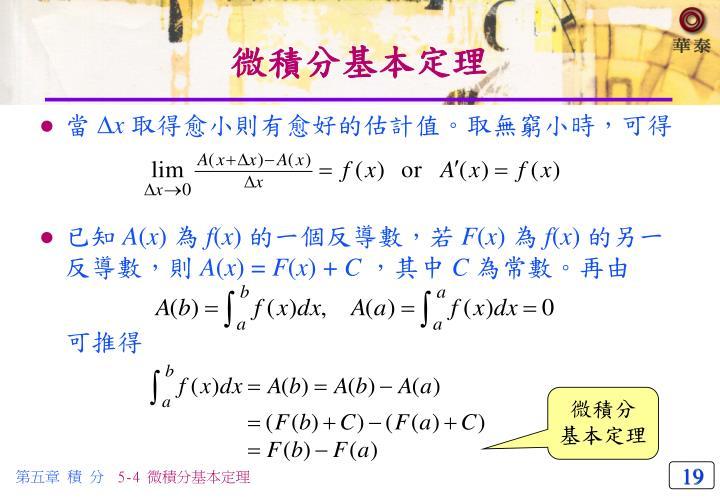微積分基本定理