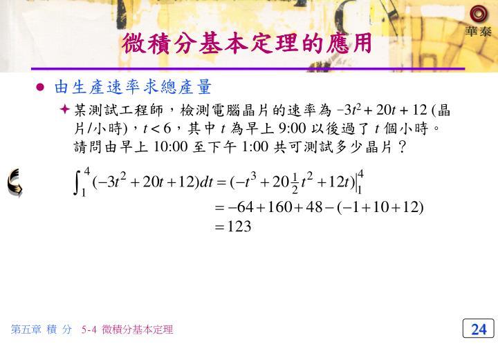 微積分基本定理的應用