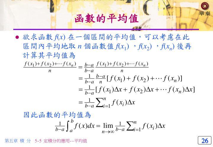 函數的平均值
