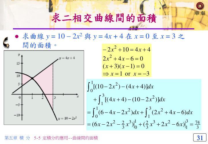 求二相交曲線間的面積