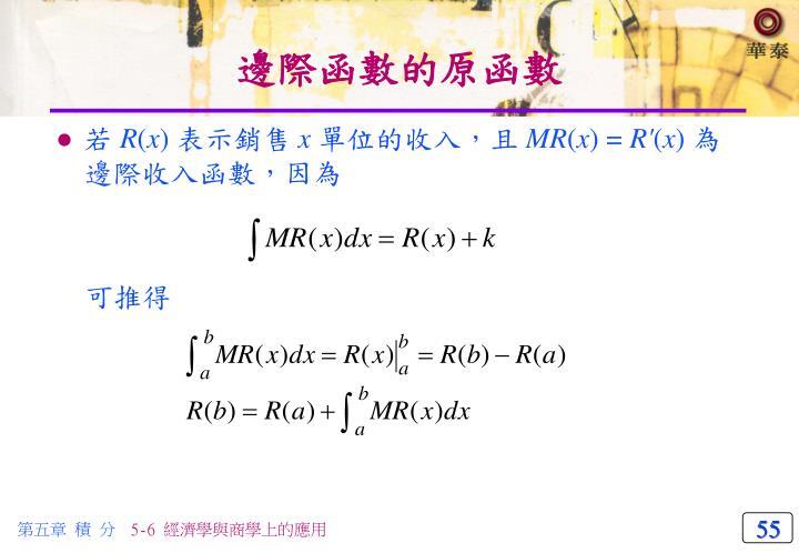邊際函數的原函數