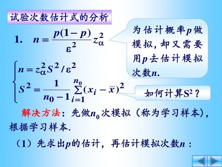 试验次数估计式的分析