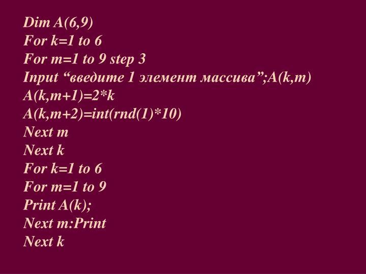 Dim A(6,9)