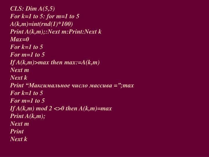 CLS: Dim A(5,5)