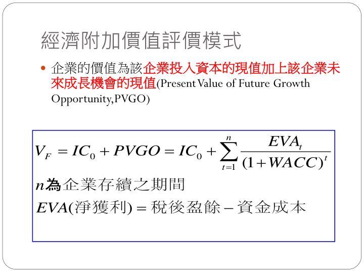 經濟附加價值評價模式