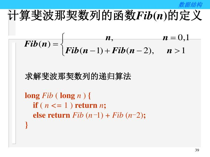 计算斐波那契数列的函数