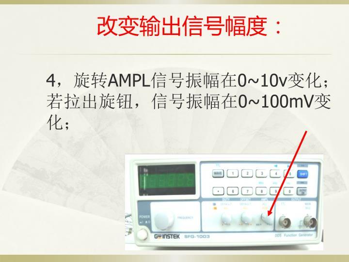 改变输出信号幅度: