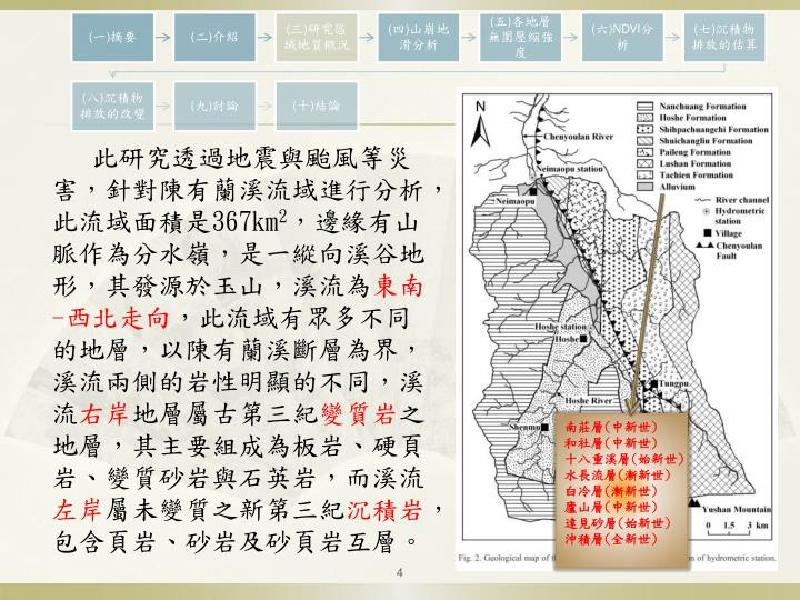 此研究透過地震與颱風等災害,針對陳有蘭溪流域進行分析,此流域面積是