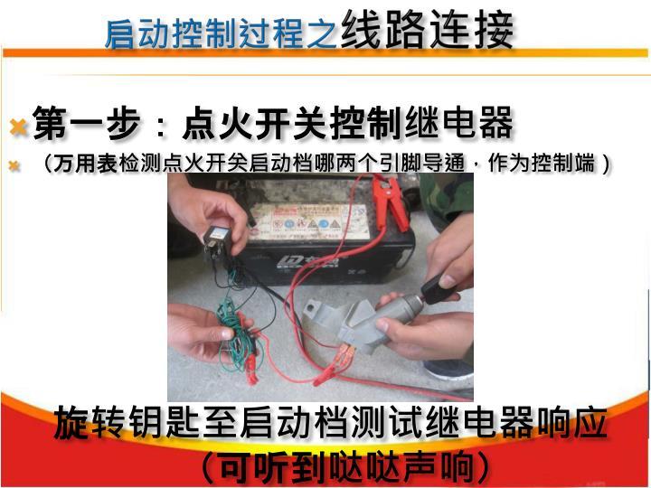 第一步:点火开关控制继电器