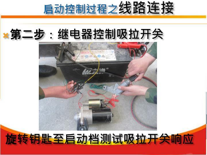 第二步:继电器控制吸拉开关