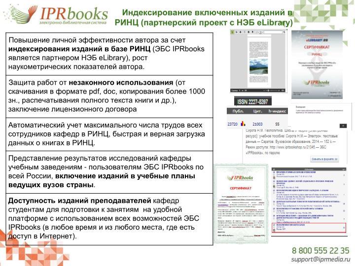 Индексирование включенных изданий в РИНЦ (партнерский проект с НЭБ eLibrary)