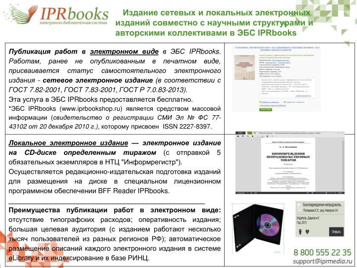 Издание сетевых и локальных электронных изданий совместно с научными структурами и авторскими коллективами в ЭБС IPRbooks