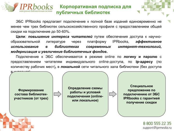 ЭБС IPRbooks предлагает подключение к полной базе изданий единовременно не менее чем трех библиотек сельскохозяйственного профиля с предоставлением общей скидки на подключение до 50-60%.
