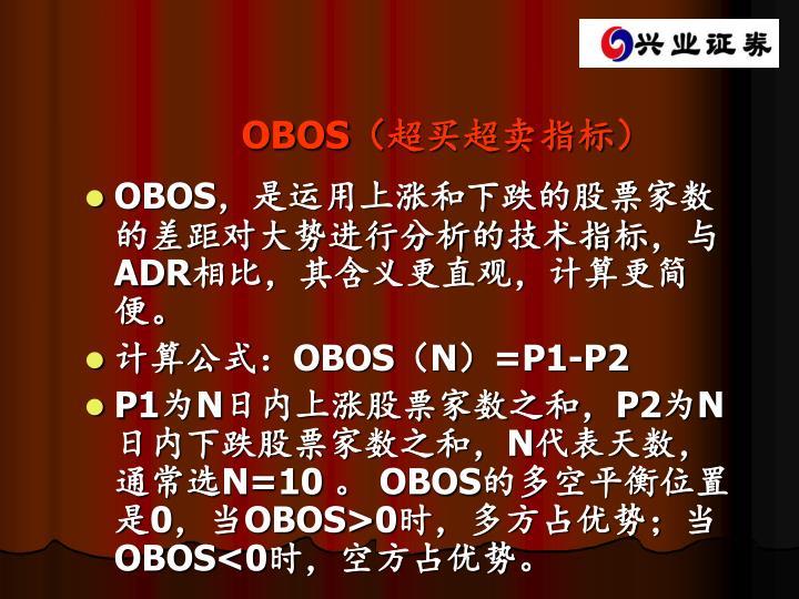 OBOS(