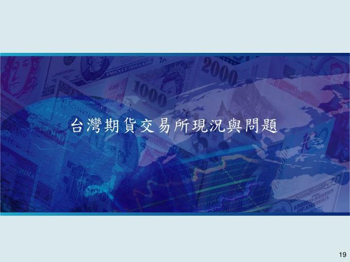 台灣期貨交易所現況與問題