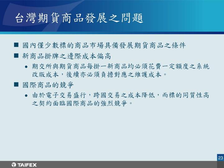 台灣期貨商品發展之問題