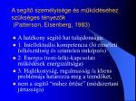 a seg t szem lyis ge s m k d s hez sz ks ges t nyez k patterson eisenberg 1983
