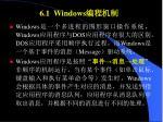 6 1 windows