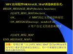 mfc message map