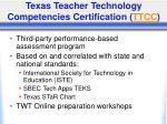 texas teacher technology competencies certification ttcc